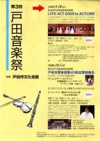 第3回戸田音楽祭が開かれます。9月28日から随時開催されます。