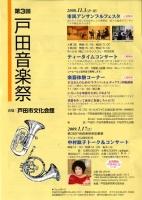 戸田音楽祭パンフレットの裏面です。中村紘子さんの演奏の案内もあります。