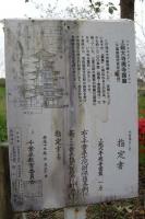 1300年前に建っていた三重塔の相輪の重石だそうです。