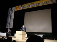 全国まちづくり商店街サミット福島大会に参加してきました。