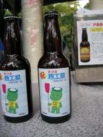 商工祭記念ラベルの地ビール