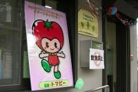 戸田市ボランティア・市民活動支援センター「トマト」のイメージキャラクター「トマピー」です。