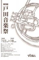 第3回戸田音楽祭が開催さました。ベートーヴェンの第九です。