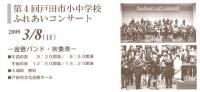 第3回戸田音楽祭の最終楽章になります。
