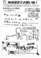 子ども達が鉛筆で描いたお店の宣伝を商工会で印刷した「地域通貨deお店体験」のチラシです。