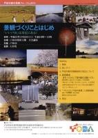 戸田市景観フォーラム2010が2010年1月23日に開催されます。