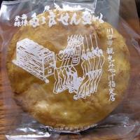 おせんべいの袋には鋳物のまち川口市ならではの「たたら」が描かれています。