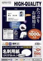 クリアカットで高品位印刷のインクジェットプリンタ用名刺用紙。