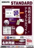 マイクロミシンタイプの高品位印刷出来るインクジェットプリンタ用名刺用紙。