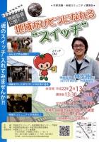 戸田市ボランティア・市民活動支援センター主催の地域コミュニティ講演会が開かれます。