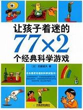 子どもにウケる科学手品77中国版