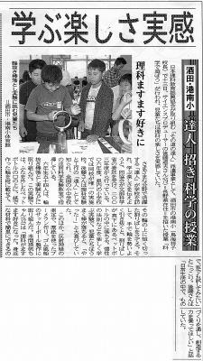 山形新聞060913