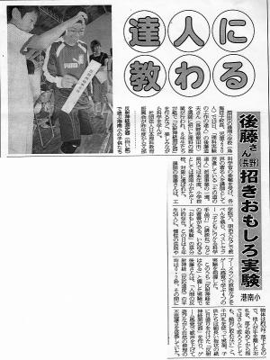 庄内日報060915