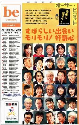 オーサービジット2009-1