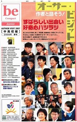 オーサービジット2008-1