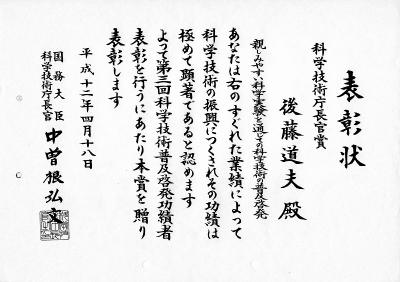 科学技術庁長官賞