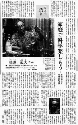読売新聞2007.7.27