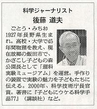 後藤道夫先生2010
