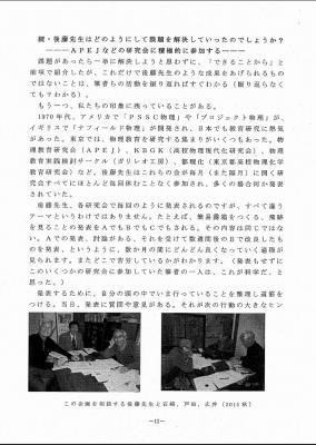 物理教育通信164