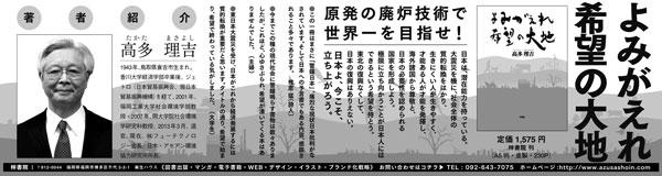 産経新聞に掲載されました
