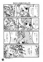 ラビリンス対プリキュア漫画