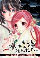 番つぼ ハートキャッチプリキュア 番ケンジ 花咲つぼみ