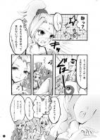 カオルちゃんとミユキさん