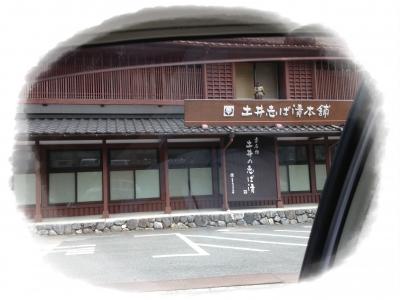土井志ば漬本舗の本店