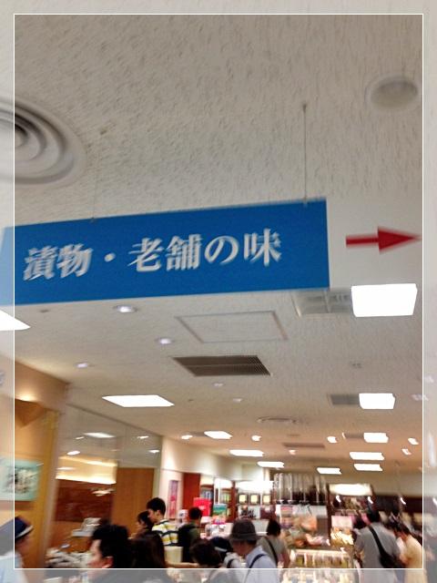 JR京都伊勢丹売り場