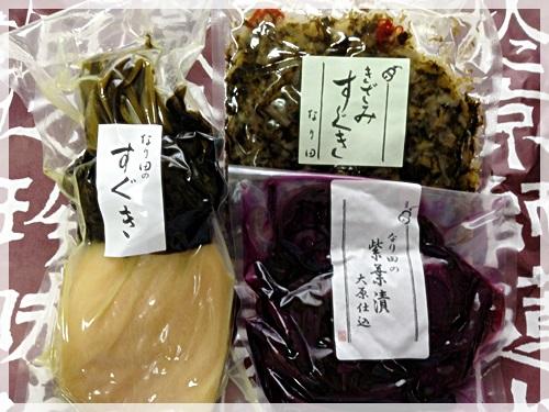 なり田商品