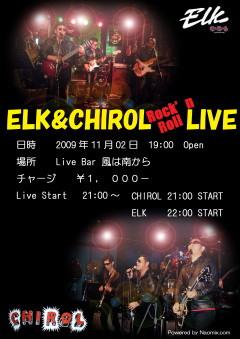 ELK&CHIROL Rockn Roll Live!!