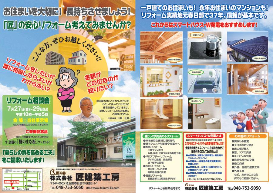 7/27,28,29リフォーム相談会