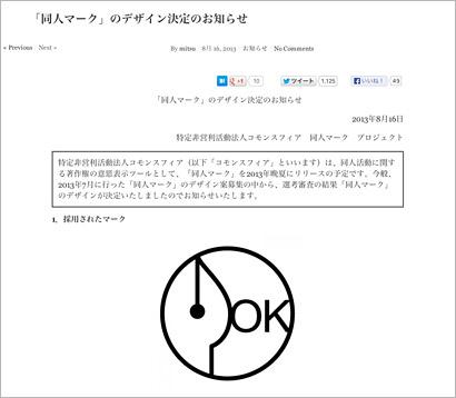 二次創作OKマーク決まる。 | ALT-DESIGN@clip BLOG ALT-DESIGN@