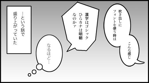 漫画に使われるフォントは、漢字にゴシック、ひらがなとカタカナに明朝体を使います