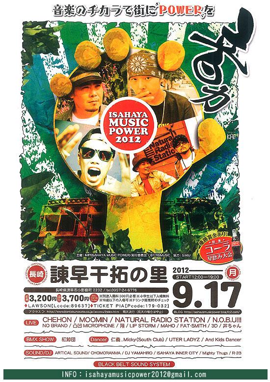 ISAHAYA MUSIC POWER 2012