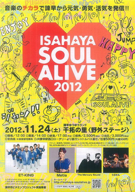 ISAHAYA SOUL ALIVE 2012