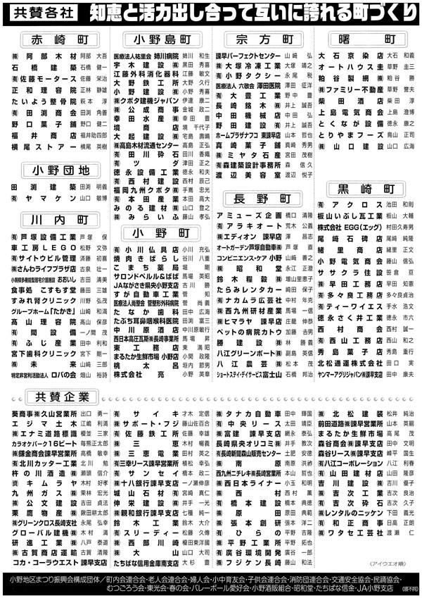 2016夏まつりin小野(協賛各社)