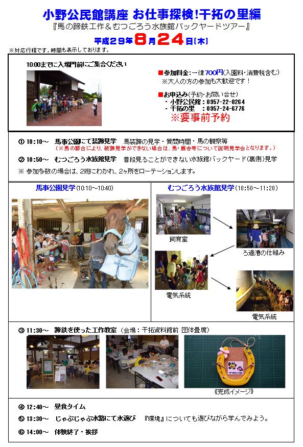 小野公民館講座