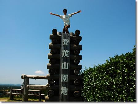 ともやま公園2