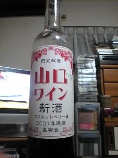 山口ワイン