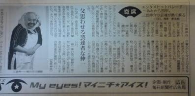 2007年11月21日 毎日新聞-夕刊