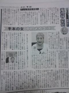 夕刊フジ2081216
