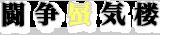 闘争蜃気楼 : PSO2 blog