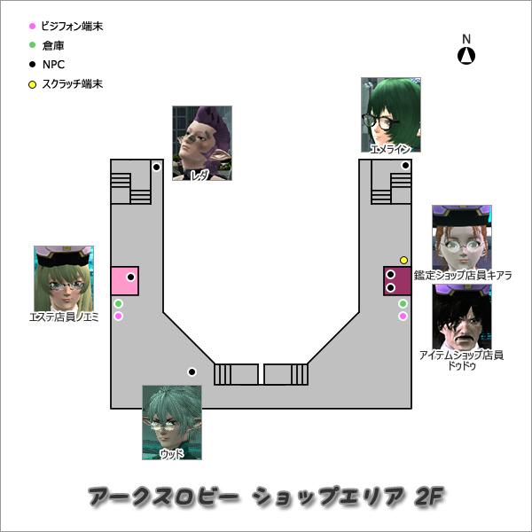 ショップエリア2F.jpg
