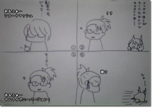 01アルファー髪型.jpg
