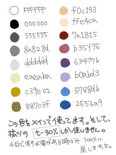 手書きブログで使う色