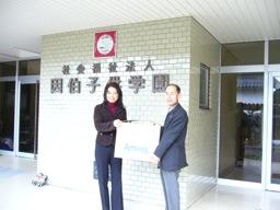 因伯子供学園(倉吉市)
