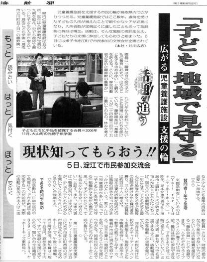 日本海新聞 2007年8月3日