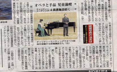 山陰中央新報 2007年8月6日