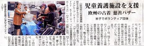 山陰中央新報 2007年12月24日